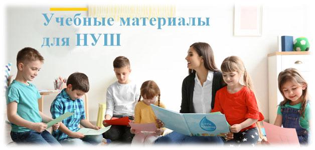 Материалы для обучения, предназначенные для НУШ