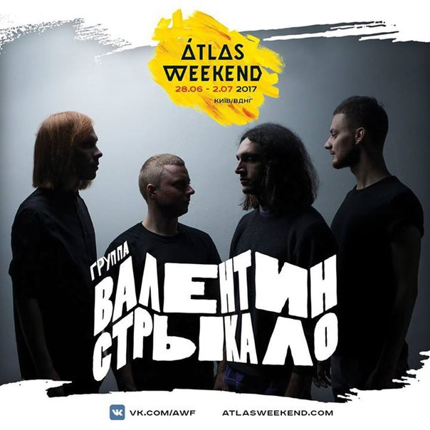 Валентин Стрыкало на Atlas Weekend