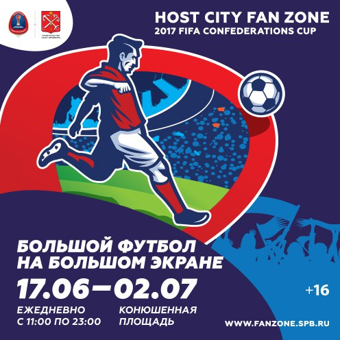 HOST CITY FAN ZONE НА КОНЮШЕННОЙ ПЛОЩАДИ